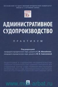 Административное судопроизводство : практикум