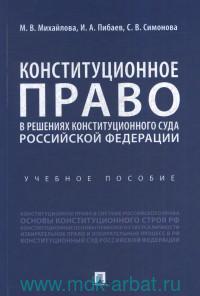Конституционное право в решениях Конституционного суда РФ : учебное пособие