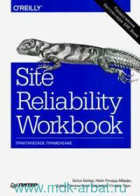 Site Reliability Workbook : практическое применение
