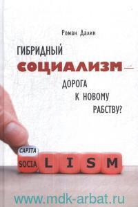 Гибридный социализм - дорога к новому рабству? Или почему свобода и уважение к человеческому достоинству - главные факторы процветания