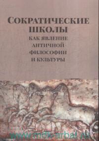 Сократические школы как явление античной философии и культуры