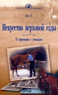 Искусство верховой езды : в гармонии с лошадью