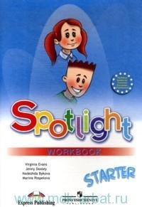 Английский язык : рабочая тетрадь к учебнику для начинающих : пособие для учащихся общеобразовательных учреждений = Spotlight Starter : Workbook