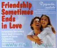 Дружба, любовь : отношения мужчин и женщин, типы мужчин (женщин) = Friendship sometimes ends in love : экспресс-курс : набор цветных карточек с транскрипцией : для среднего и продвинутого уровней
