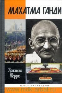 Махатма Ганди