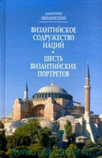 Византийское Содружество Наций ; Шесть византийских портретов