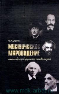 Мистическое мировидение. Пять образов русского символизма