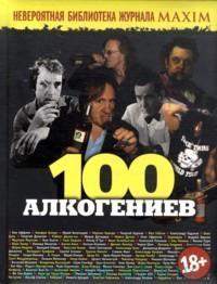 100 алкогениев : сборник статей