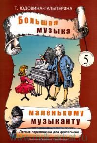 Большая музыка - маленькому музыканту : легкие переложения для фортепиано : альбом 5 (5-й и 7-й годы обучения)