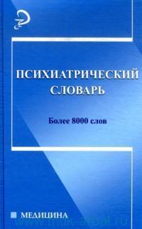 Психиатрический словарь : более 8000 слов