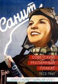 Советский рекламный плакат, 1923-1941 = Soviet Advertising Posters