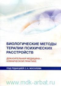 Биологические методы терапии психических расстройств : (доказательная медицина - клинической практике)