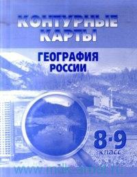 География России : 8-9-й класс : контурные карты
