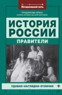 История России : Правители