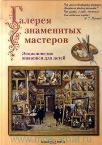 Галерея знаменитых мастеров : энциклопедия живописи для детей