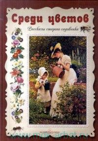 """Среди цветов. Рассказы старого садовника : сочинение Э. Дебо """"Le jardin de M-lle Jeanne"""""""