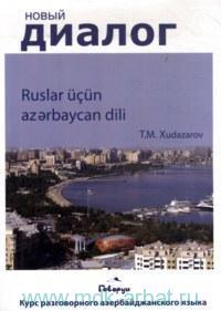Учим азербайджанский самостоятельно : курс разговорного азербайджанского языка