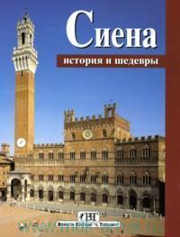 Сиена : История и шедевры