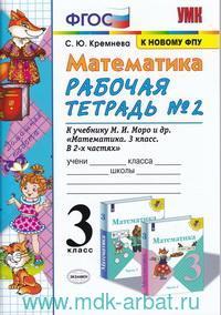 """Математика : 3-й класс : рабочая тетрадь №2 : к учебнику М. И. Моро и др. """"Математика. 3-й класс. В 2 ч."""" (М. : Просвещение) (ФГОС) (к новому учебнику)"""