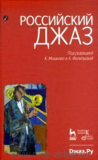 Российский джаз : в 2 т.