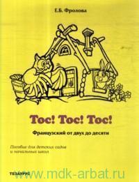 Тос! Тос! Тос! Французский от двух до десяти : учебное пособие для детских садов и начальных школ