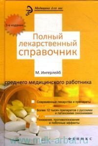 Полный лекарственный справочник среднего медицинского работника