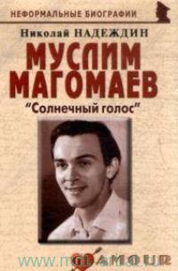 """Муслим Магомаев : """"Солнечный голос"""" : биографические рассказы"""