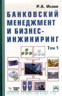 Банковский менеджмент и бизнес-инжиниринг : в 2 т.