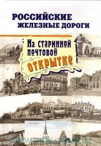 Российские железные дороги на старинной почтовой открытке : альбом