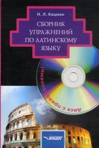 Сборник упражнений по латинскому языку : для студентов гуманитарных вузов