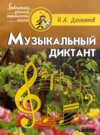 Музыкальный диктант : учебно-методическое пособие для педагогов детских музыкальных школ, педагогических колледжей и училищ