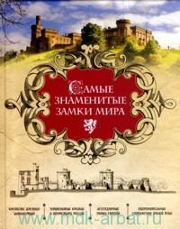 Самые знаменитые замки мира : История древних, средневековых и современных фортификационных сооружений