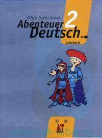 Немецкий язык. С немецким за приключениями 2 : учебник немецкого языка для 6-го класса общеобразовательных учреждений = Abenteuer Deutsch : Lehrbuch