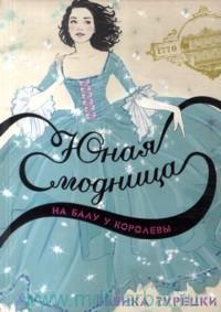 Юная модница на балу у королевы : фантастический роман