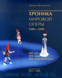 Хроника мировой оперы. 1600-2000. Т.2. 1851-1900
