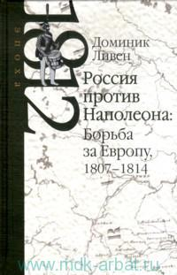 Россия против Наполеона : борьба за Европу, 1807 - 1814