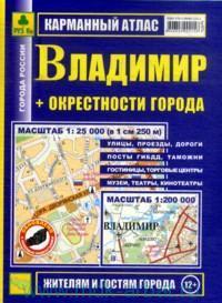 Владимир + окрестности города : карманный атлас : М 1:25 000, М 1:200 000. Вып. 2013 г. : артикул Ар307п