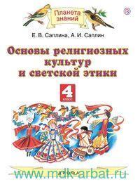Основы религиозных культур и светской этики : 4-й класс : учебник