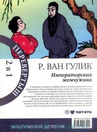 Императорская жемчужина ; Красный Павильон : повести