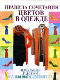 Правила сочетания цветов в одежде : Идеальный гардероб для нее и для него
