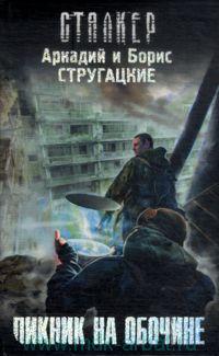 Пикник на обочине : фантастический роман