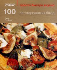 100 вегетарианских блюд