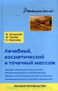 Лечебный, косметический и точечный массаж : полное руководство