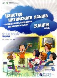 Царство китайского языка - весёлый путь овладения китайским языком : рабочая тетрадь для начинающих