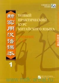 Новый практический курс китайского языка : учебник. Ч.1