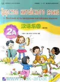 Царство Китайского Языка - Веселый Путь Овладения Китайским Языком : рабочая тетрадь 2А