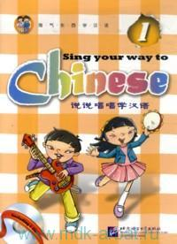 Sing Your Way to Chinese 1