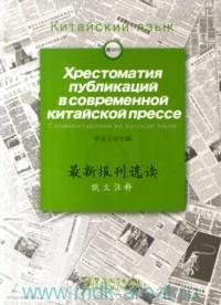 Хрестоматия публикаций в современной китайской прессе : с комментариями на русском языке