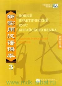 Новый практический курс китайского языка Ч.3 : сборник упражнений