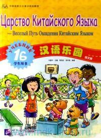 Царство Китайского Языка - Веселый Путь Овладения Китайским Языком : учебник 1Б